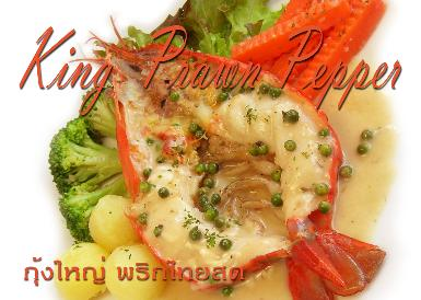 King Prawn Pepper